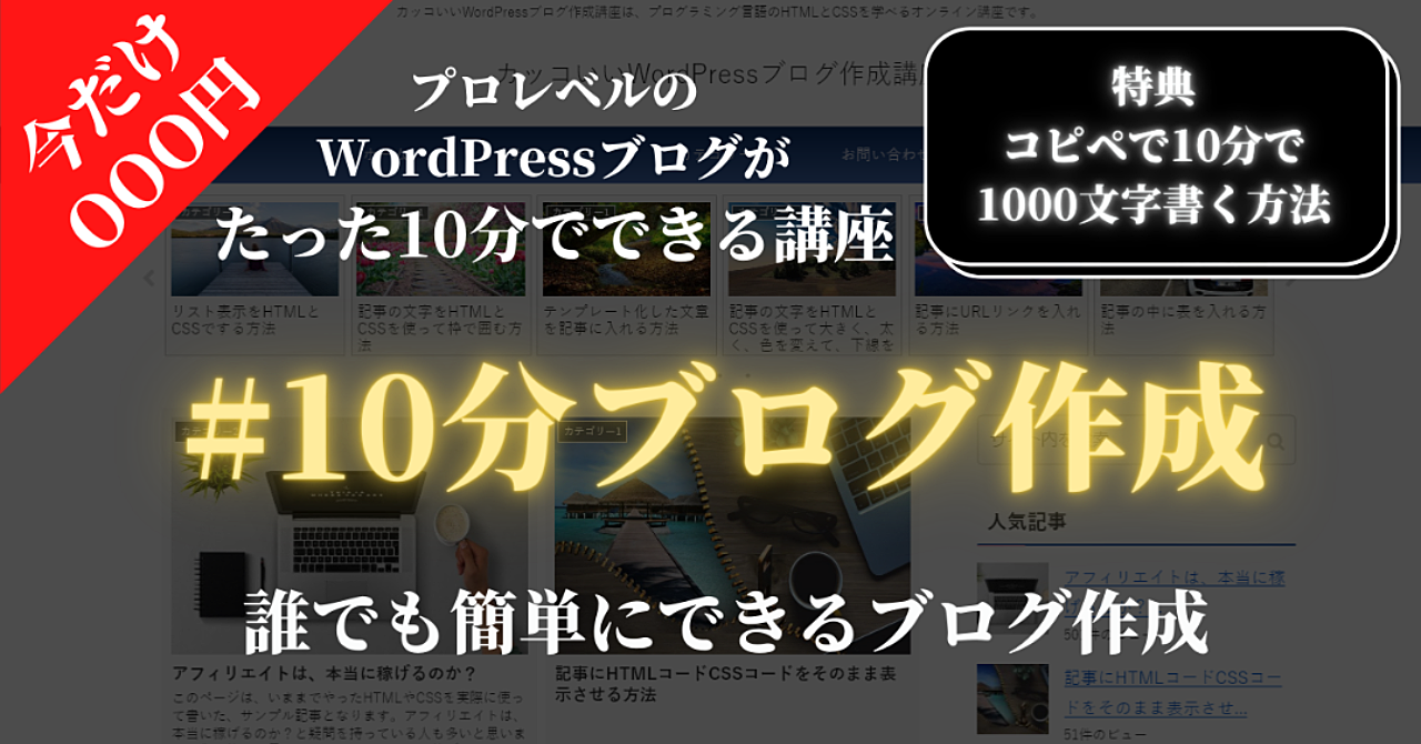 【簡単】10分ブログ作成 WordPressブログが10分でできる【特典:コピペで10分で1000文字書く方法付き】