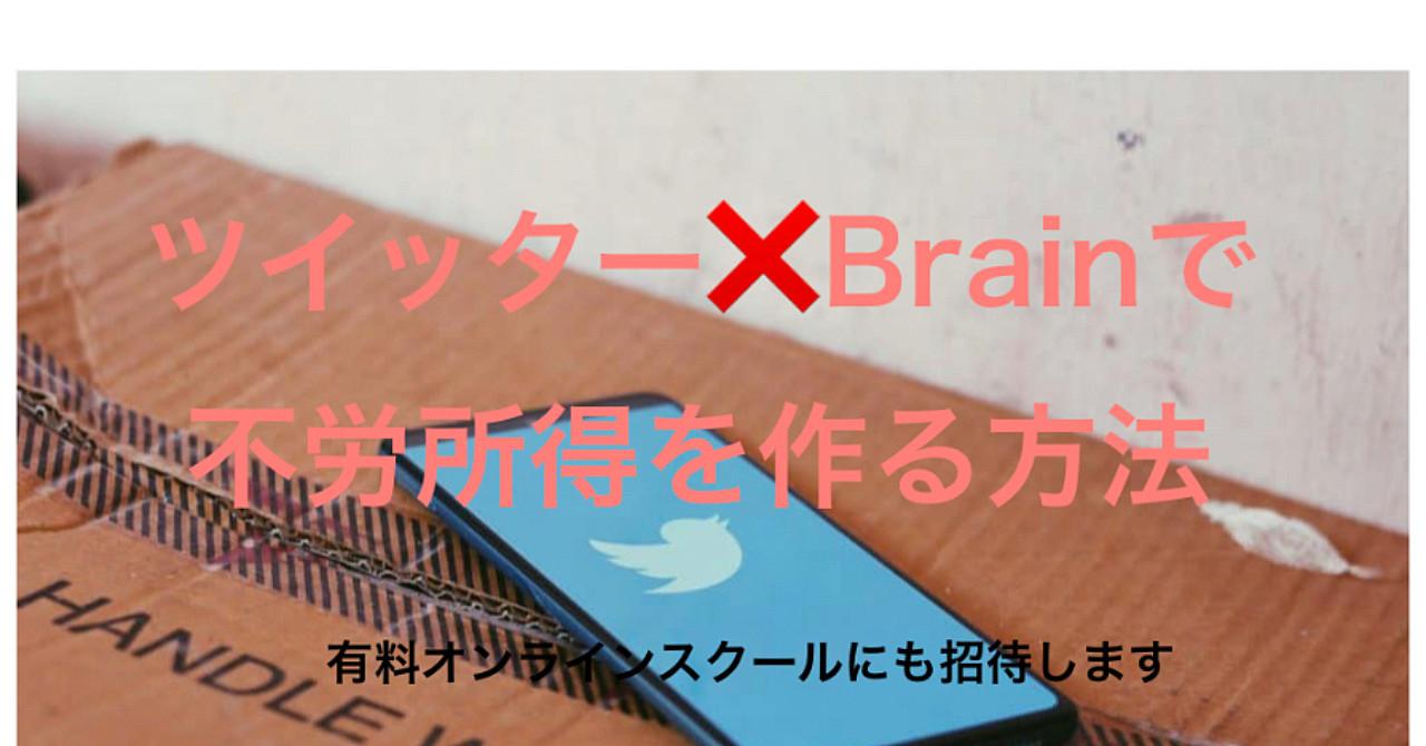 Brain初報酬上げるためのTwitter✖️Brain戦略(ネットビジネス総合0→1スクールにも無料招待でアフターフォロー)