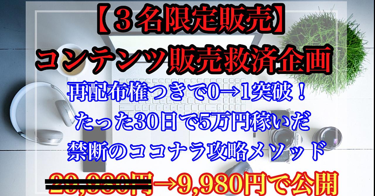 【3名様限定】ビジネス初心者が30日で5万円稼いだコンテンツ 販売救済企画! ㊙再配布権つきで0→1を最短突破【特典複数】
