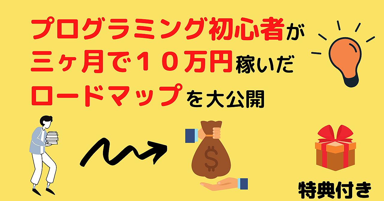 プログラミング初心者が三ヶ月で10万円稼いだロードマップを大公開