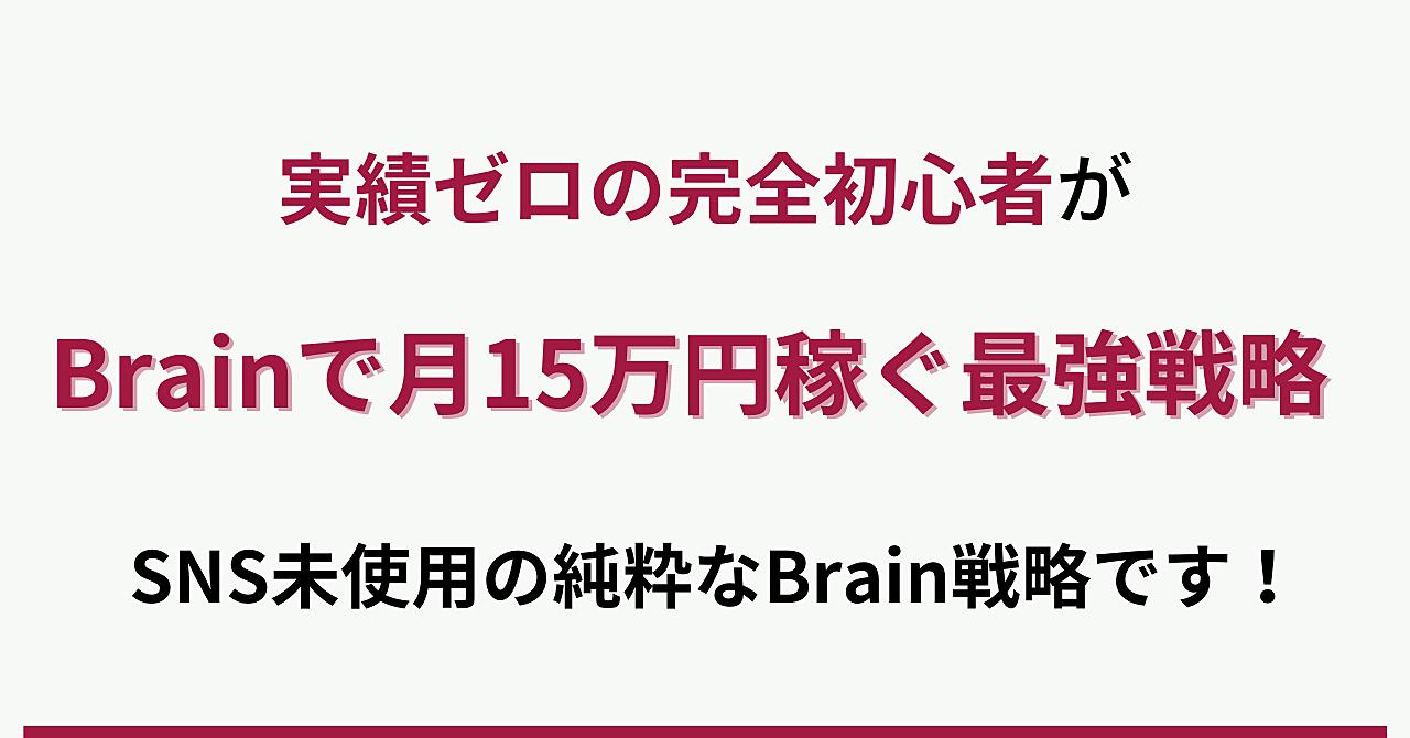 完全初心者がSNSを使わずにBrainで月15万円を稼いだ方法教えます