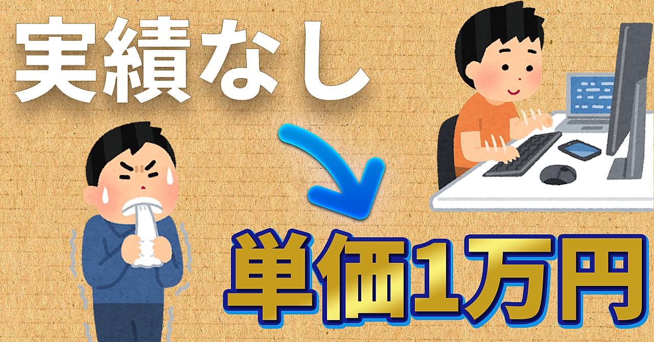 【動画編集】実績なしの僕がいきなり1万円の案件を取った方法【LINEチャットサポートあり】