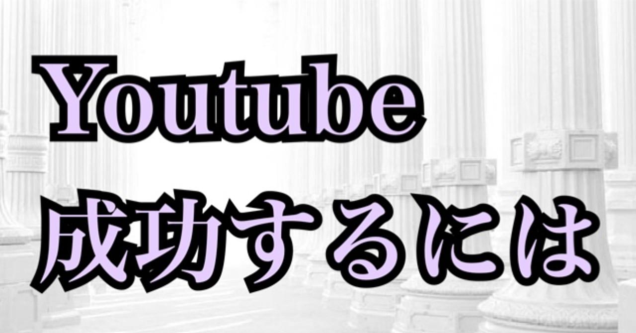 Youtubeで成功して毎月10万円稼ぐ秘訣を徹底解説します!