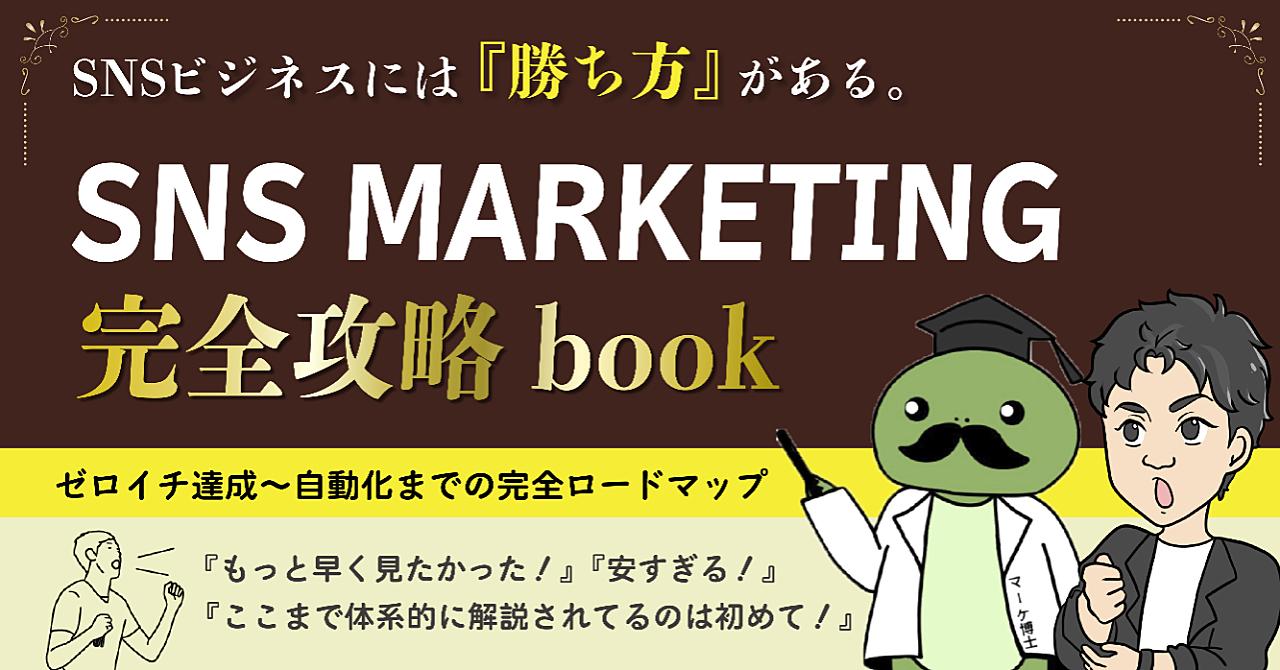 SNSビジネスの完全攻略book 〜ゼロイチ達成から自動化まで〜