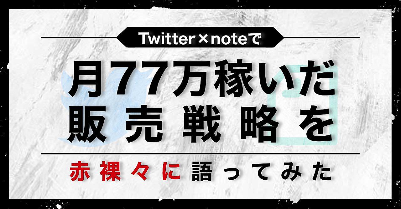 Twitter×noteで月77万稼いだ販売戦略を赤裸々に語ってみた