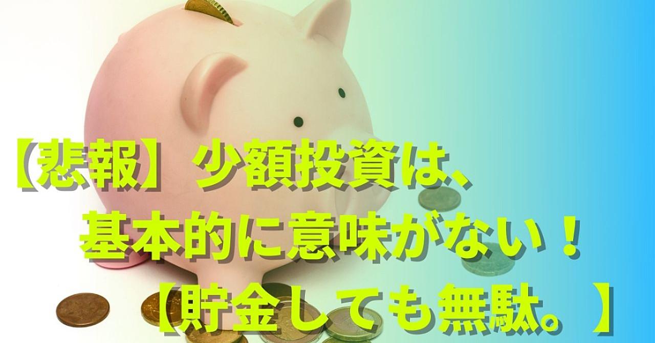 【悲報】少額投資は、基本的に意味がない!【貯金しても無駄。】