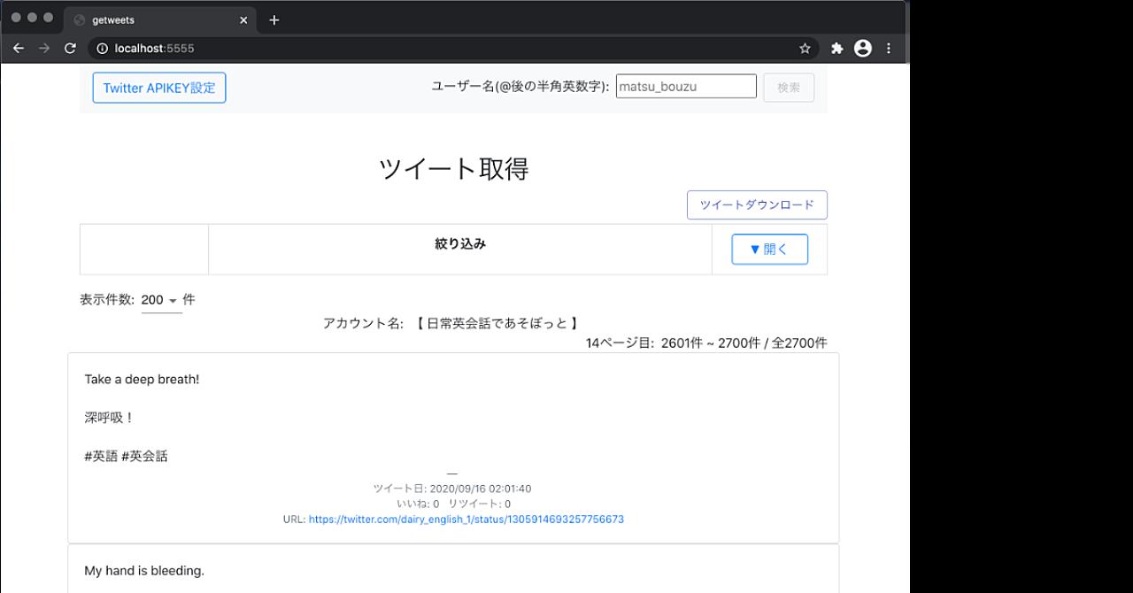 TwitteAPIを使用して過去のツイートを追うツール。並び替え、絞り込み可能