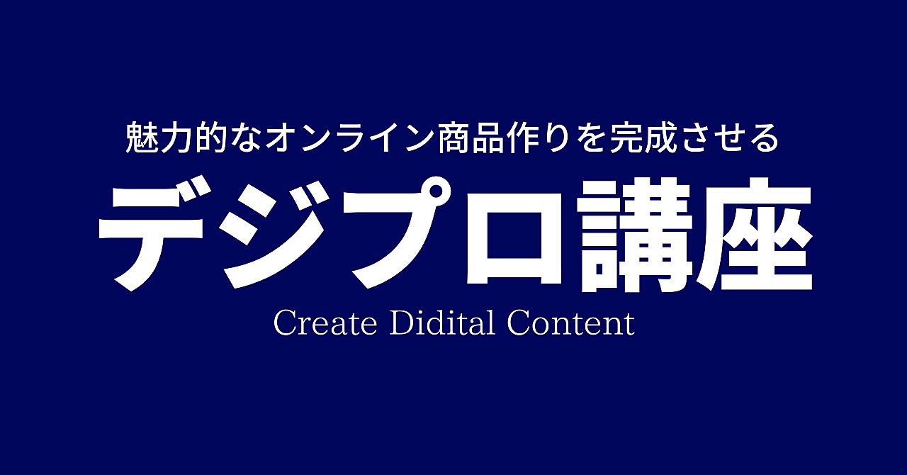 魅力的なオンライン商品を完成させるデジプロ講座