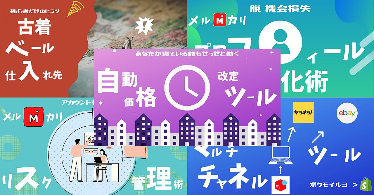✅古着転売人気ノウハウ5点セット【まとめ割10%OFF】