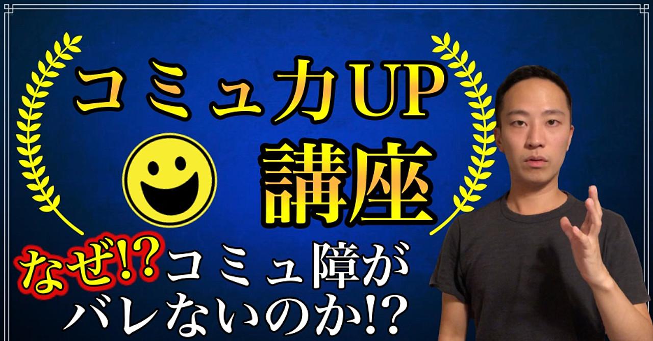 【コミュ力UP講座】コミュ力を上げる方法を7つの動画で解説
