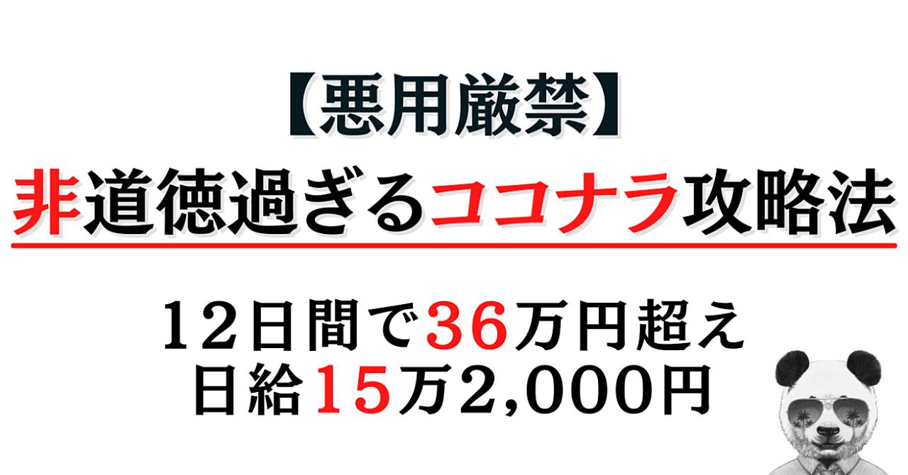 【悪用厳禁】12日間で36万超え!日給15万2,000円!非道徳過ぎるココナラ攻略法