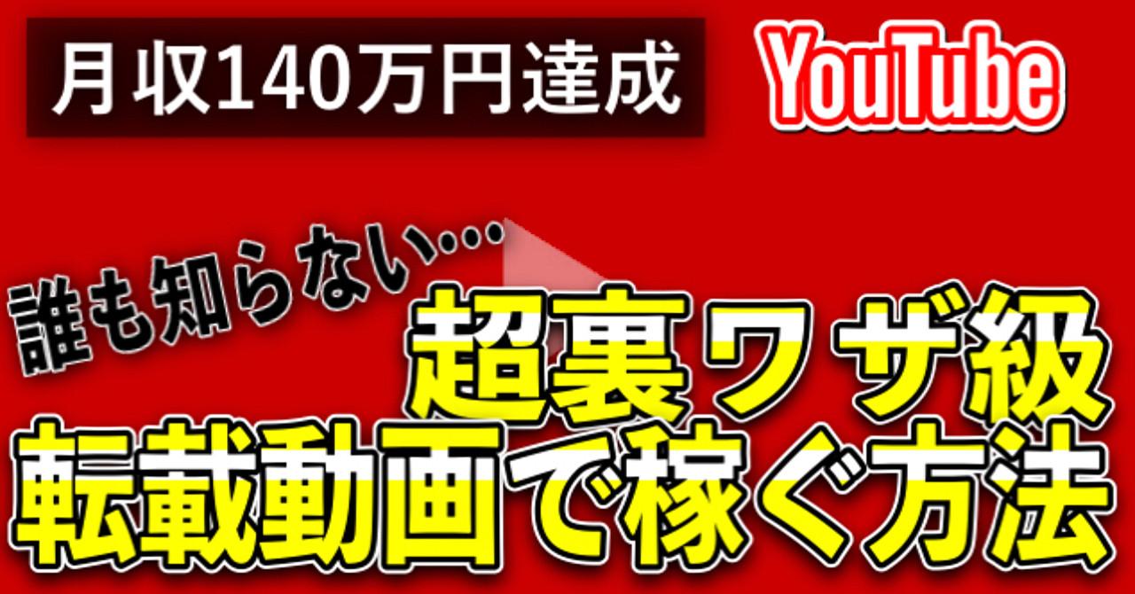 2021年YouTube転売動画で稼げる裏ワザ&即収益化する方法を一挙公開!!