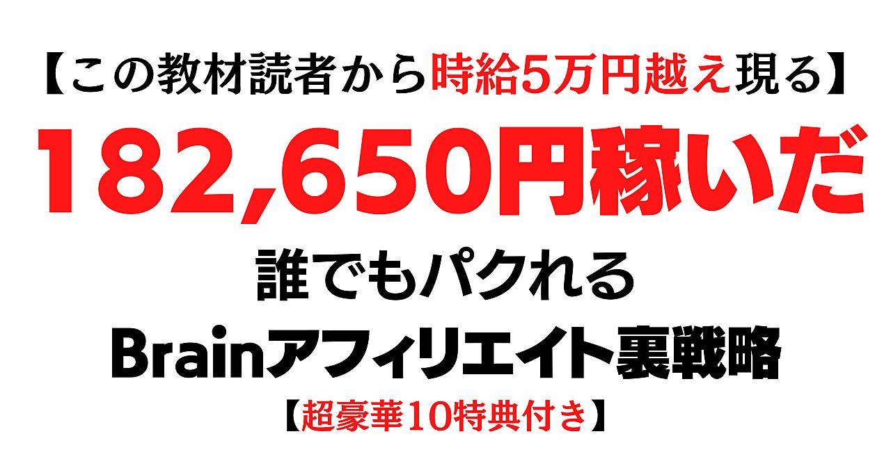 【新作Brain販売の告知あり】【時給5万円】182,650円稼いだBrainアフィリ裏戦略【超豪華10特典付き】