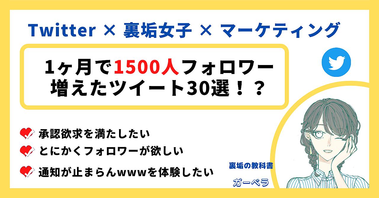 【Twitter裏垢女子】1か月でフォロワー1500人増えたツイート30選