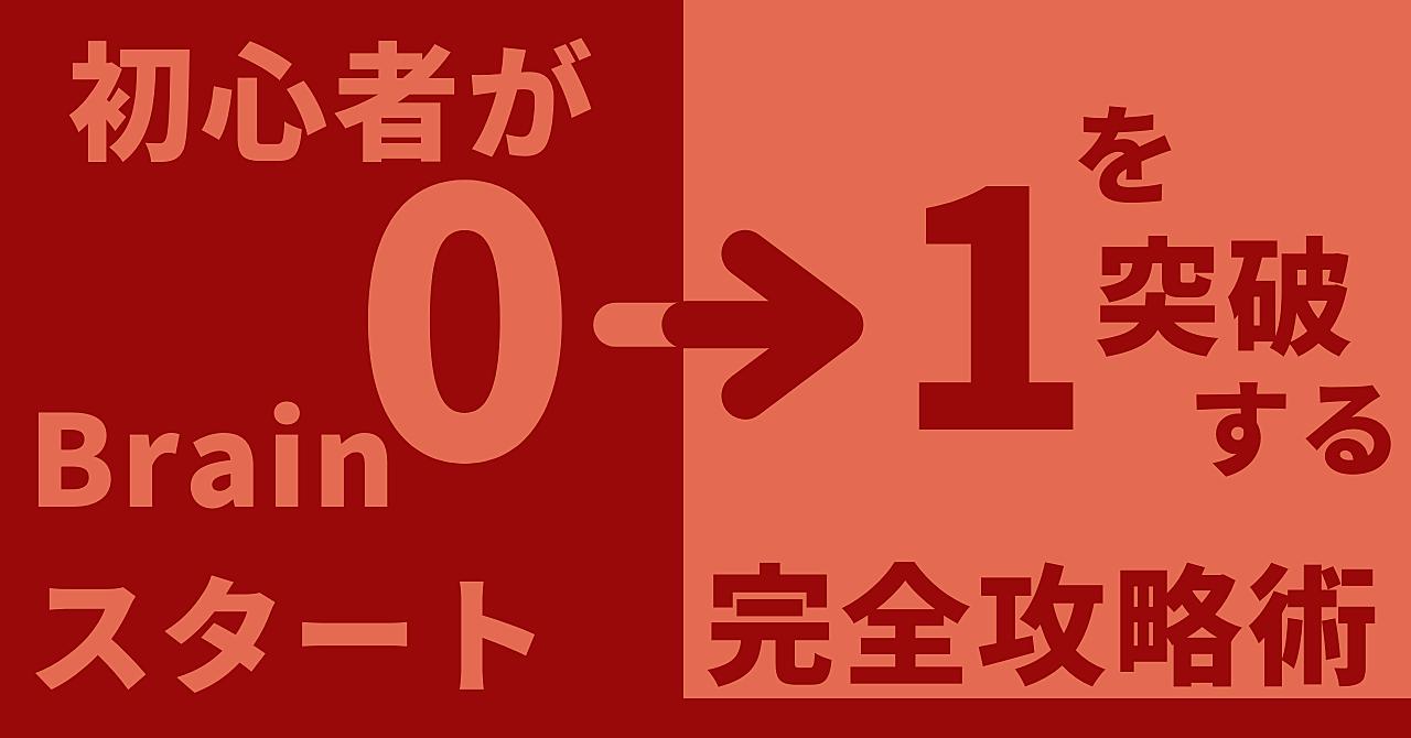 初心者が0→1を突破するBrainスタート完全攻略術