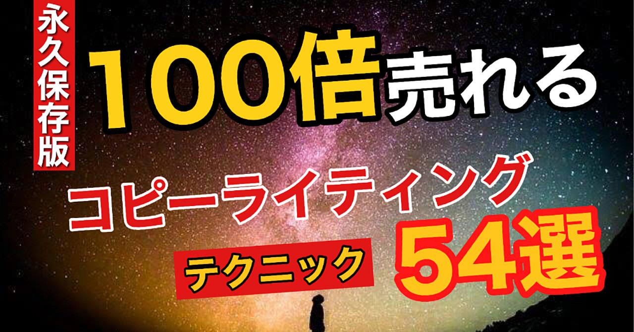 結局これが最重要!1000万円稼げる究極のコピーライティング54選