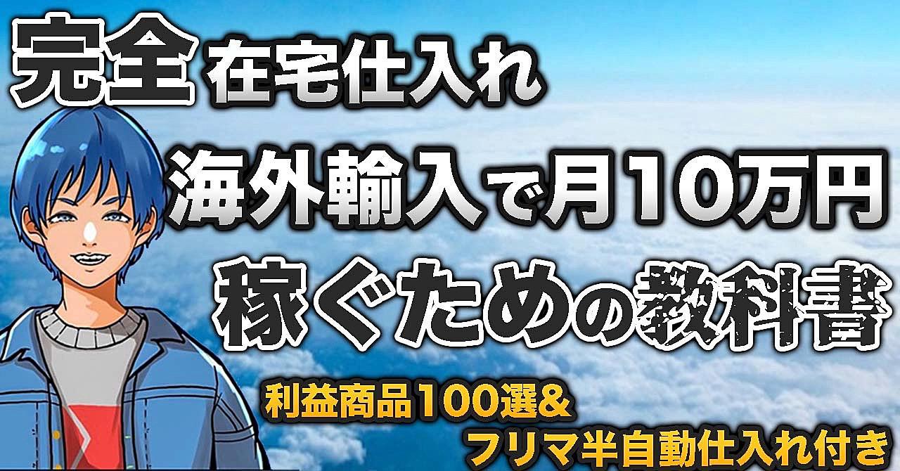 【決定版】海外輸入で月10万円稼ぐための教科書