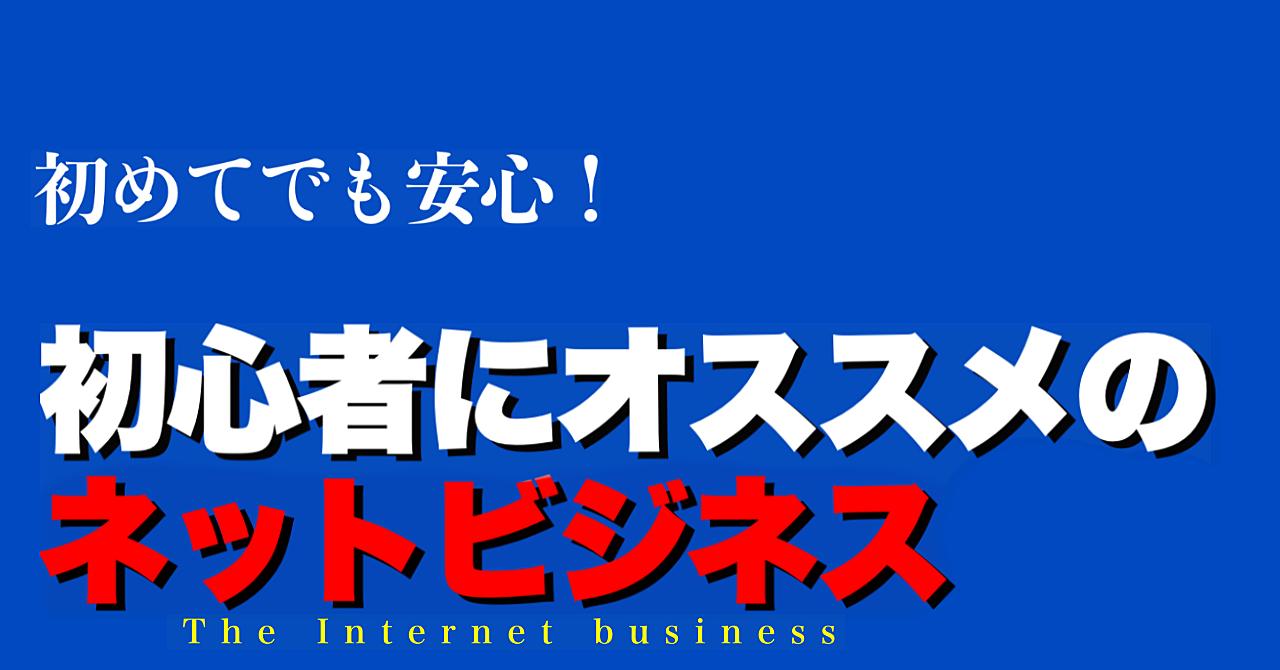 初心者にオススメのネットビジネス 思考が変われば結果も変わる