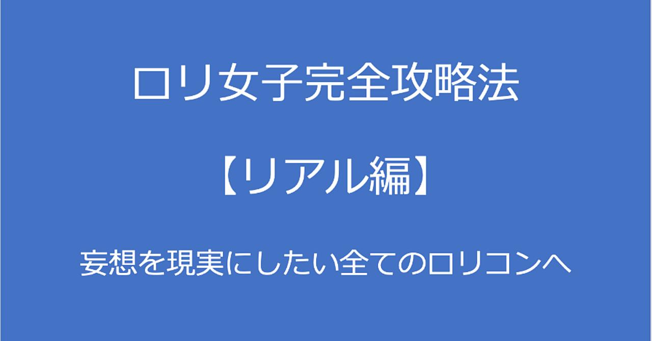 【230部突破】ロリ女子完全攻略法【リアル編】