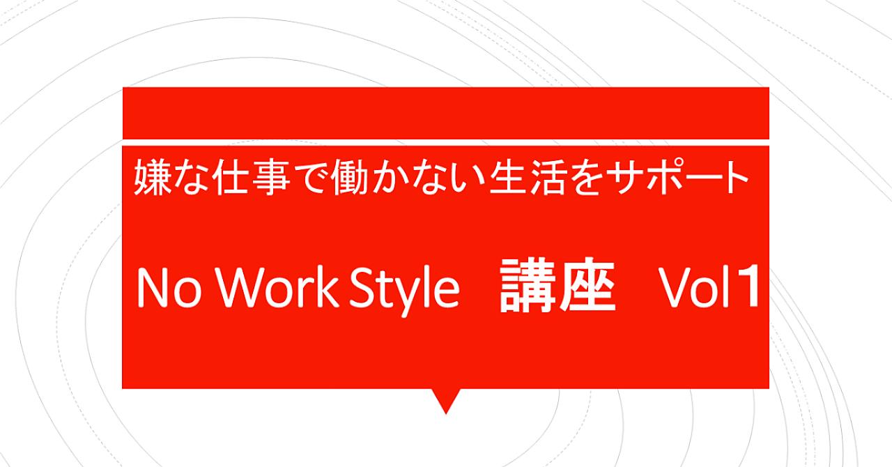 【ソーシャル無双】嫌な事で働かない ~No Work Style~ 講座 Vol1