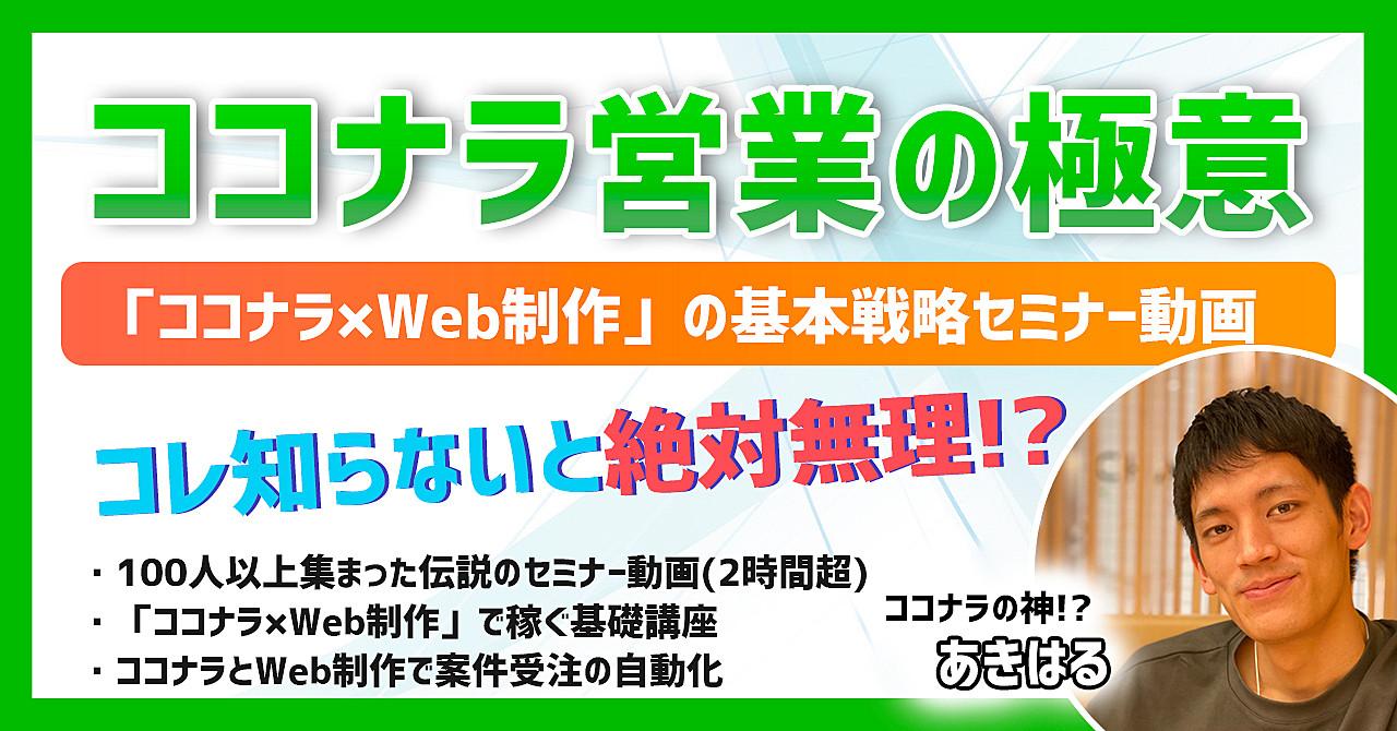 【ココナラ営業の極意】Web制作者がココナラで月20万円稼ぐ為の基本戦略セミナー動画