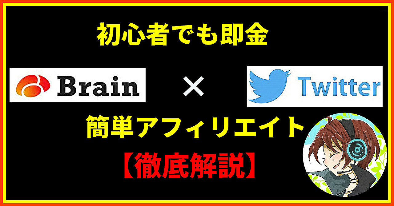 【7大特典付き】初心者でも即金。Twitter×Brainアフィリエイト完全攻略