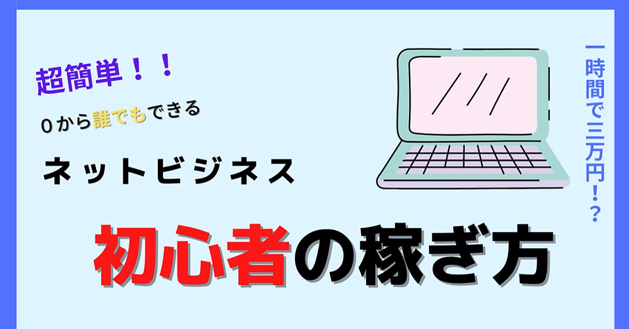 【完全初心者向け】ネットビジネスでまず3万円を稼ぐ方法を大公開