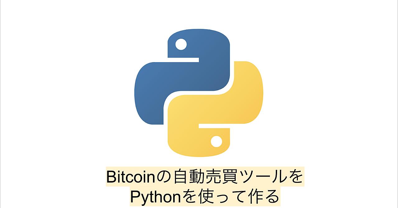 【簡単・爆益】仮想通貨の自動売買ツールをPythonを使って作成する方法