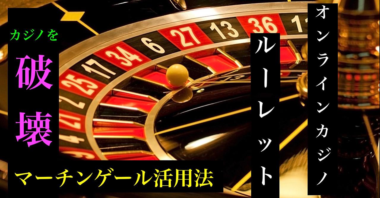 【オンラインカジノ・ルーレット】マーチンゲール法を使った超合理的なロジック