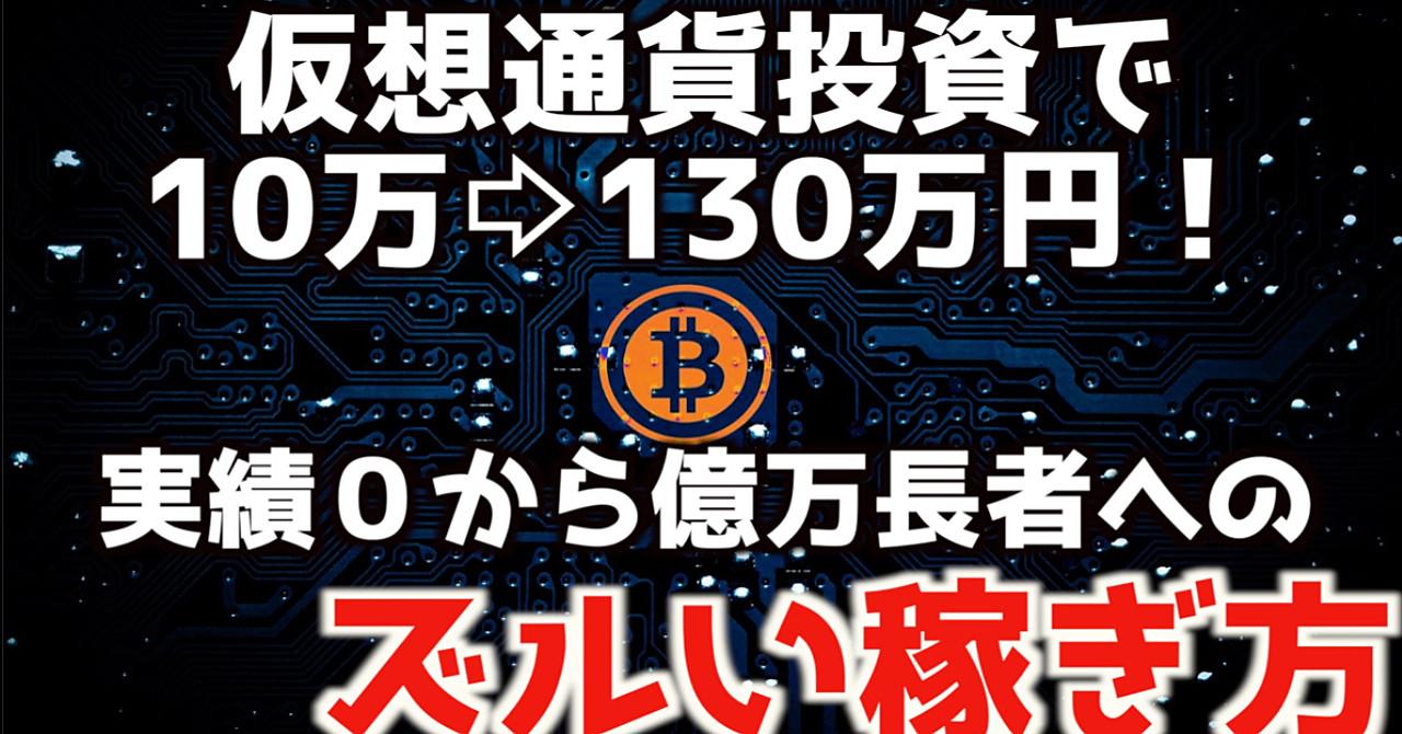 仮想通貨投資10万円から130万円にした考え方と0から億万長者への黄金ルート