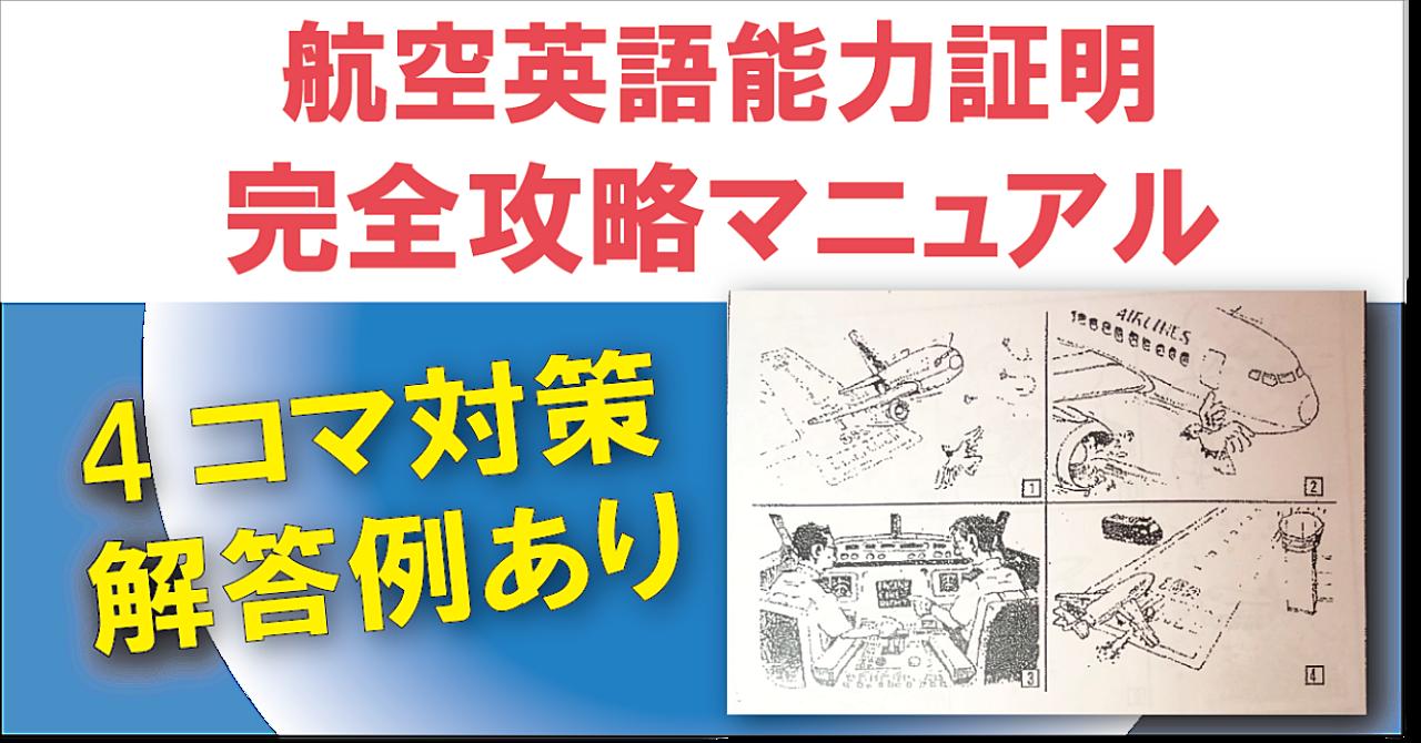 【国際線パイロットになるために】航空英語能力証明完全攻略マニュアル保存版