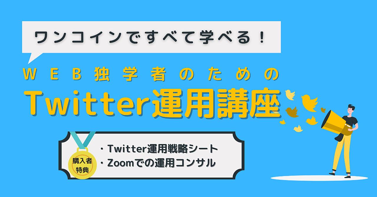 【フォロワー1,000人を半自動で達成】WEB独学者のためのTwitter運用講座