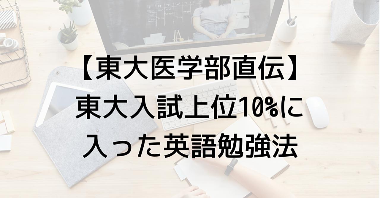 【東大医学部直伝】東大入試上位10%に入った英語勉強法