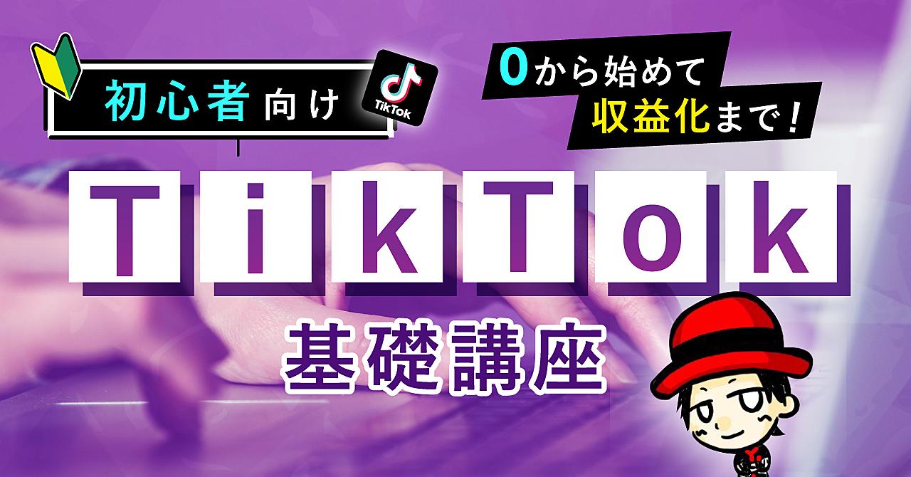 【初心者向け】 TikTok攻略の基礎講座【0からはじめて100万円収益化まで(実例付き)】