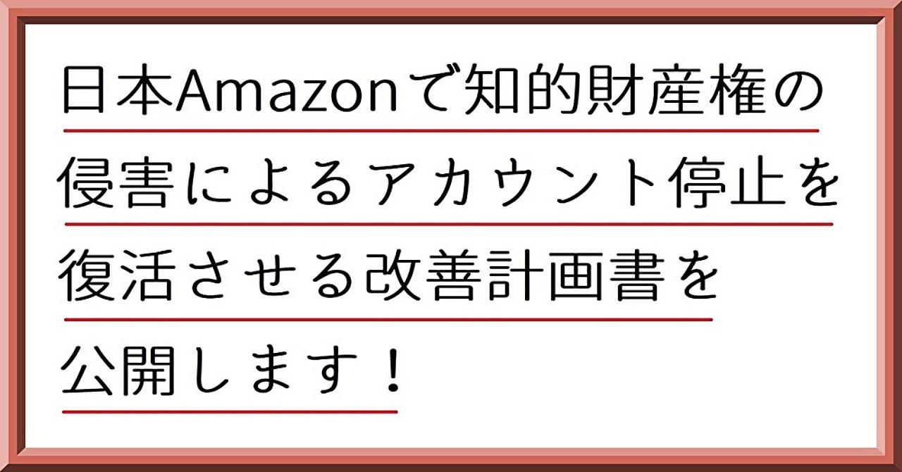 日本Amazonで知的財産権の侵害によるアカウント停止を復活させる改善計画書を公開します!