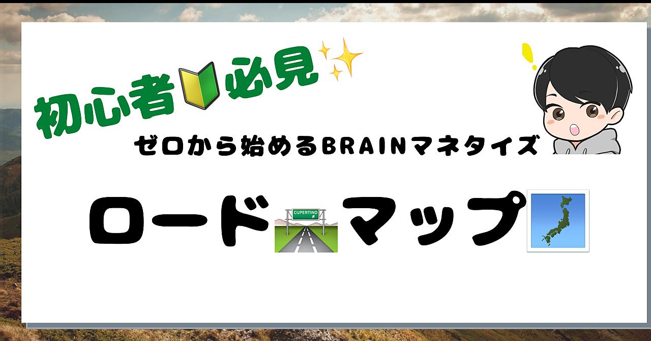 拝啓〜Brainを始めたてのあなたへ〜