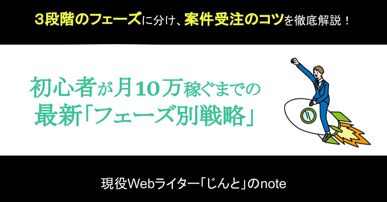 Webライター初心者がたった半年で月10万売り上げた『フェーズ別戦略』