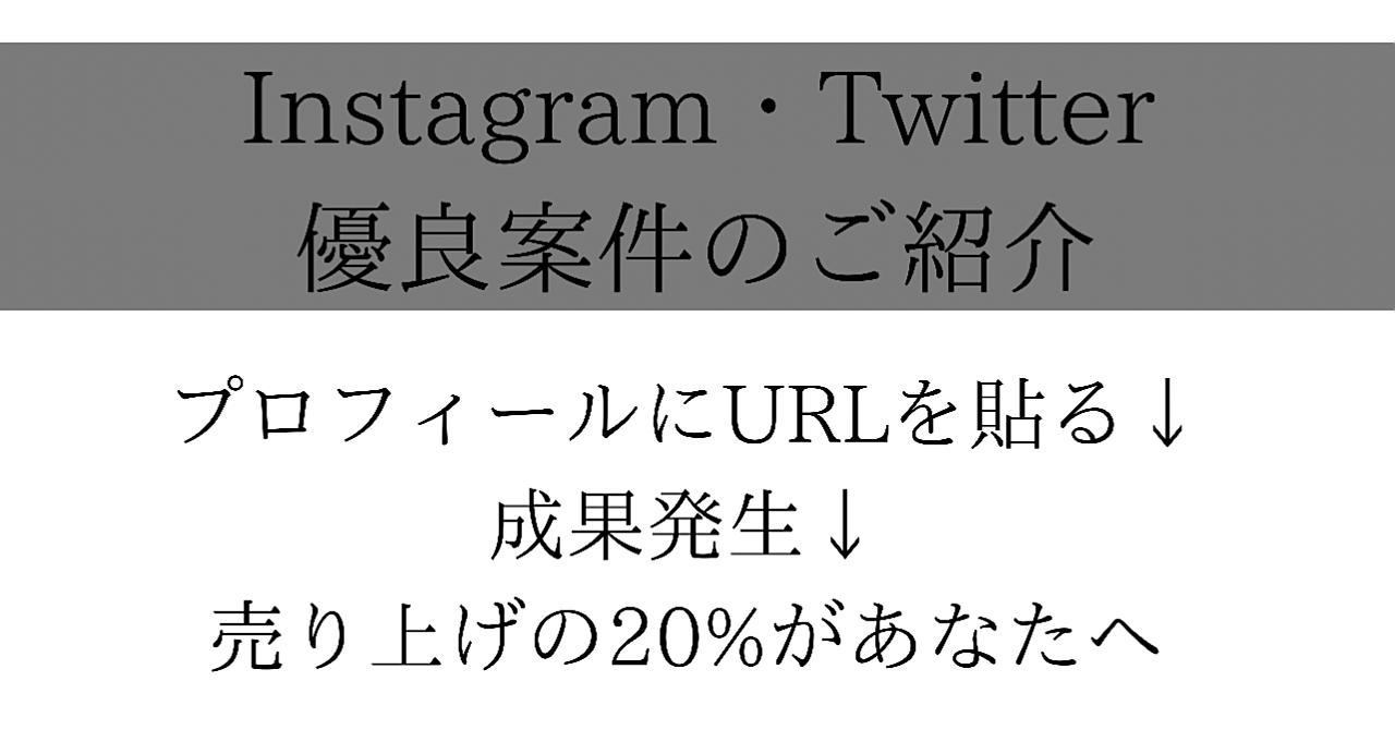 Instagram・Twitter【誰でもできる優良アフィリエイト】