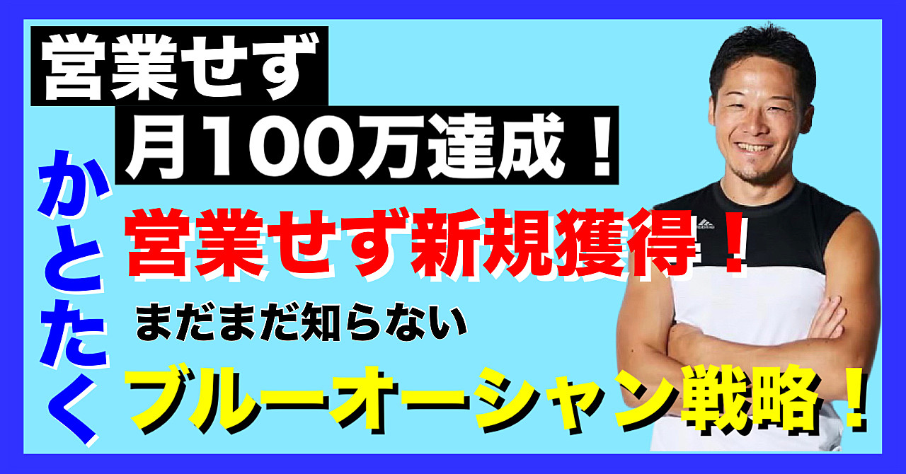 【パーソナルトレーナーの販売戦略】営業せず月100万を達成したノウハウを大公開!