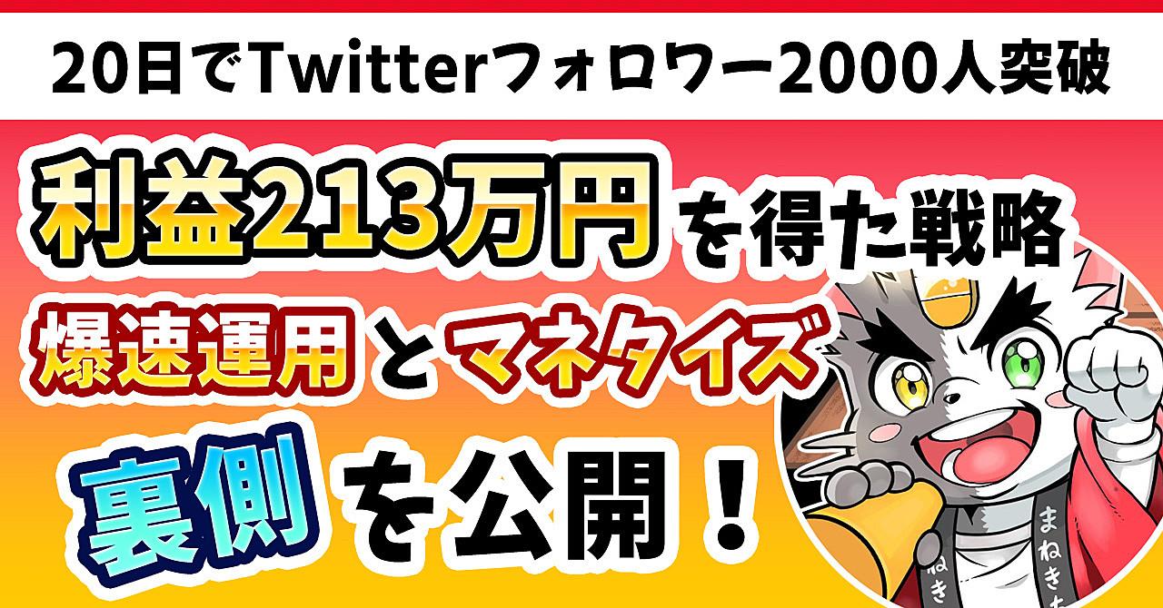 20日でTwitterのフォロワー2000人を突破し利益213万円を得た戦略と爆速運用&マネタイズの裏側を公開