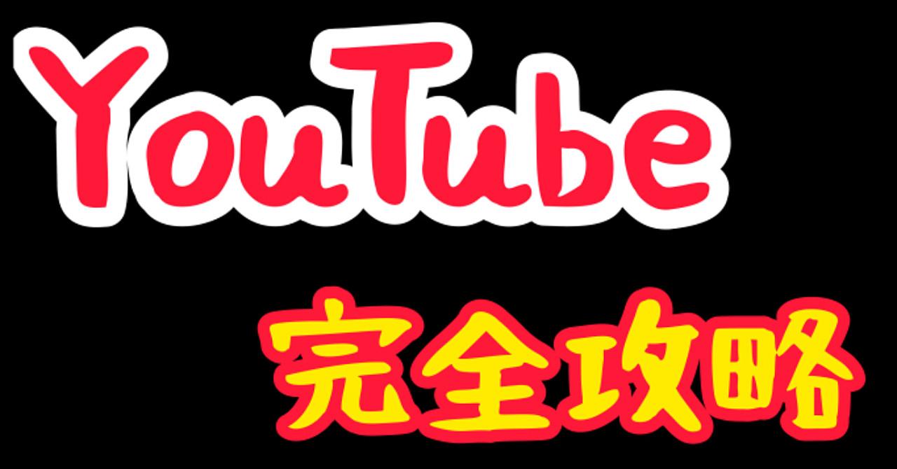 【YouTube】すべて教えます。0から始めるなら