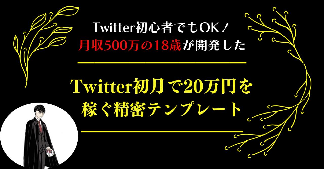 【10の特別特典付】Twitter初心者が25日で20万以上稼ぐための緻密すぎるテンプレート