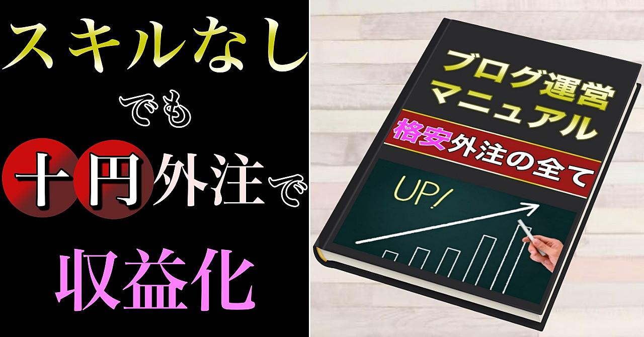 【ノースキルでもブログ記事を無限生産】1記事10円外注マニュアル