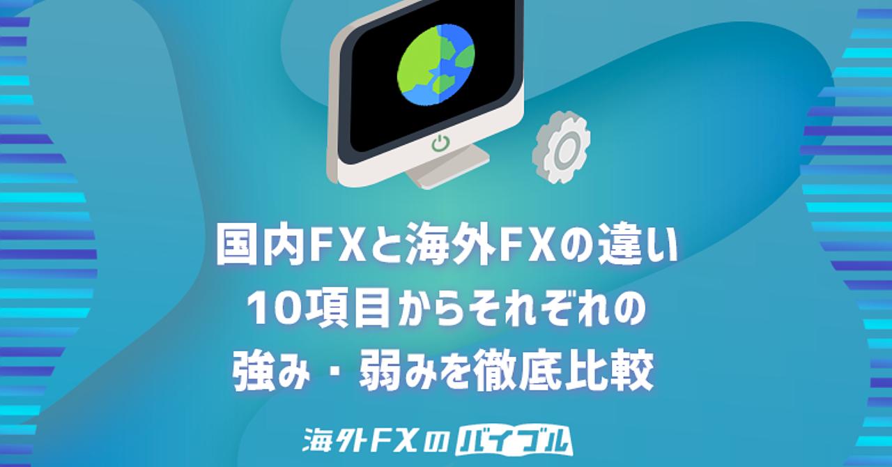 国内FXを使うメリット無し?海外業者との違いを10項目から徹底比較!