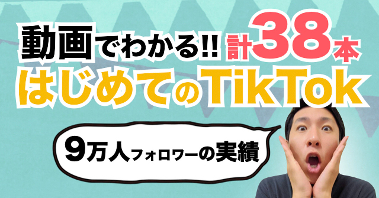 TikTokの教科書~38本の動画でフォロワー増える~【入門】