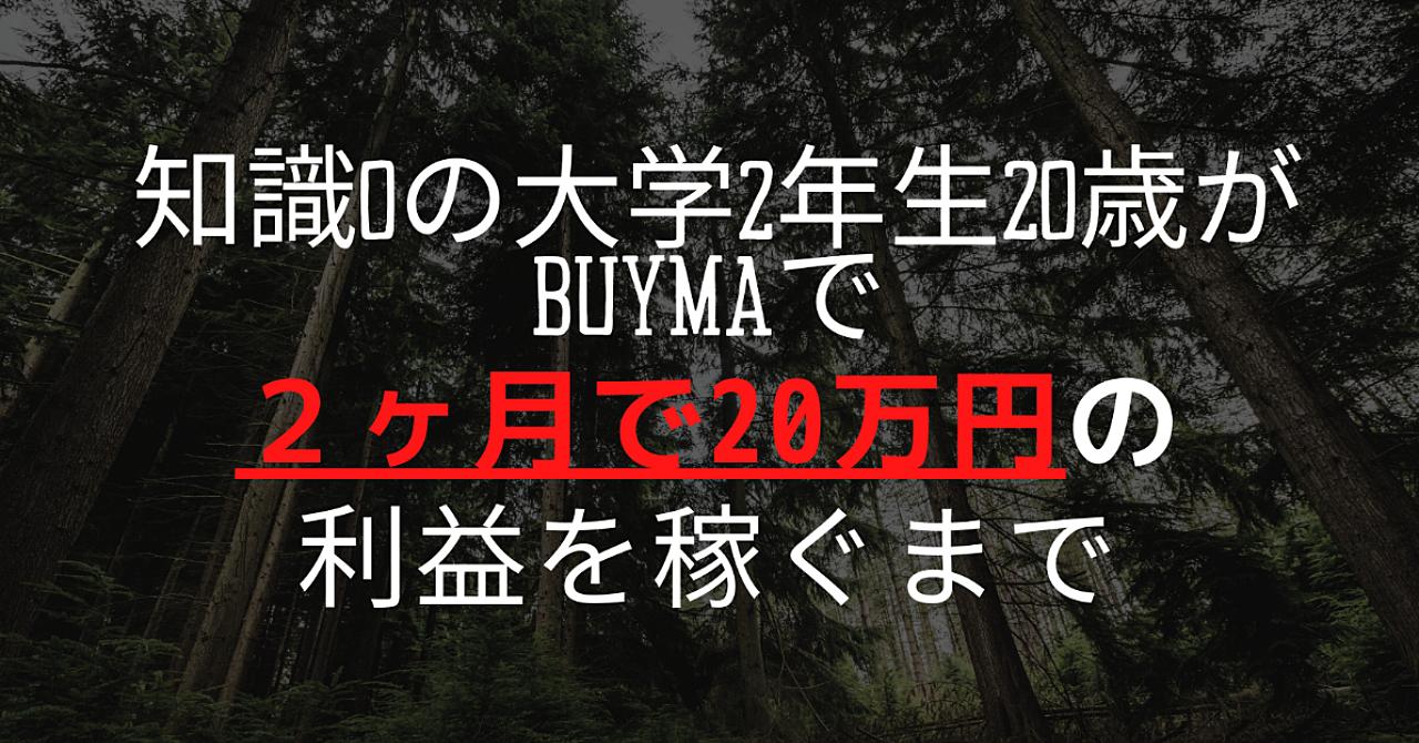 知識0の大学2年生が20歳がBUYMAで2ヶ月20万円の利益を稼ぐまで