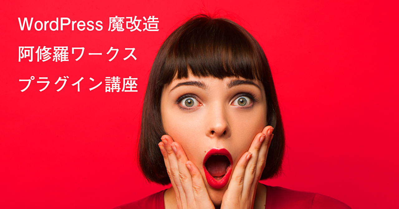 WordPress魔改造阿修羅ワークスプラグイン講座 特別編01 体験版の使い方