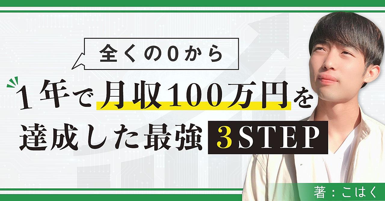 全くの0から1年で『月収100万円』を達成した最強3STEP