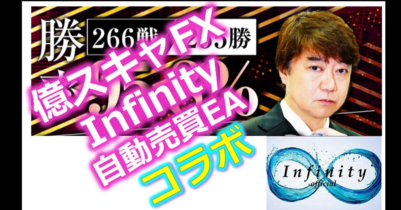 『億スキャFX』と『Infinity』のコラボEA