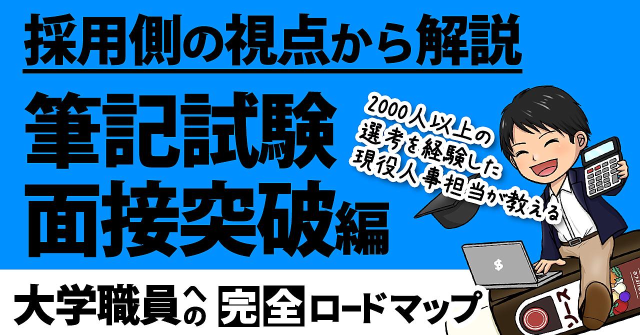 大学職員の筆記試験・小論文・面接対策【現役人事が徹底解説】